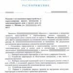 Распоряжение Мосжилинспекции о согласовании переустройства и перепланировки жилого помещения в многоквартирном жилом доме