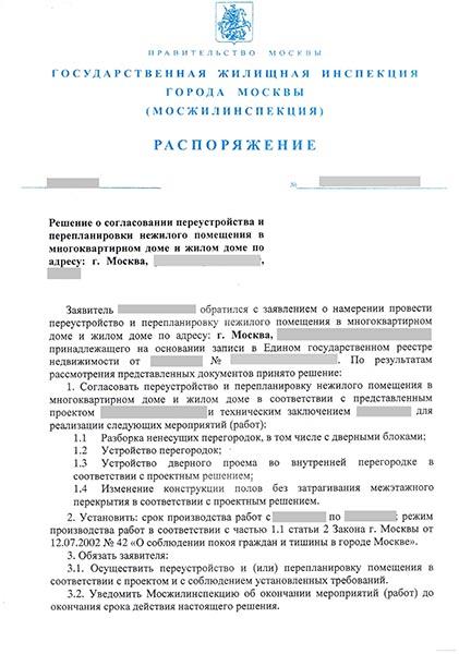 Распоряжение Мосжилинспекции о согласовании переустройства и перепланировки в Москве